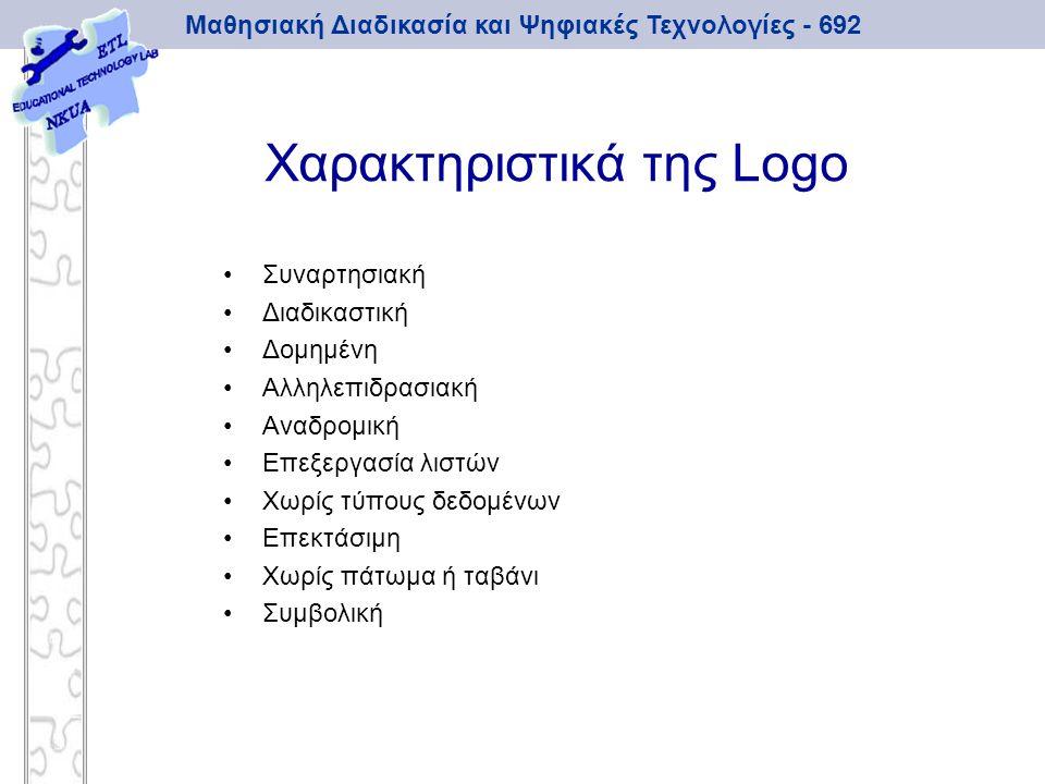 Μαθησιακή Διαδικασία και Ψηφιακές Τεχνολογίες - 692 Χαρακτηριστικά της Logo Συναρτησιακή Διαδικαστική Δομημένη Αλληλεπιδρασιακή Αναδρομική Επεξεργασία
