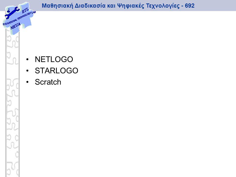 Μαθησιακή Διαδικασία και Ψηφιακές Τεχνολογίες - 692 NETLOGO STARLOGO Scratch