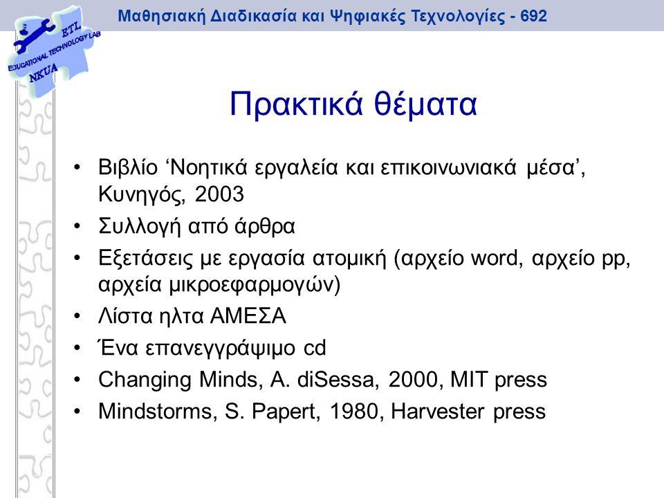 Μαθησιακή Διαδικασία και Ψηφιακές Τεχνολογίες - 692 Πρακτικά θέματα Βιβλίο 'Νοητικά εργαλεία και επικοινωνιακά μέσα', Κυνηγός, 2003 Συλλογή από άρθρα