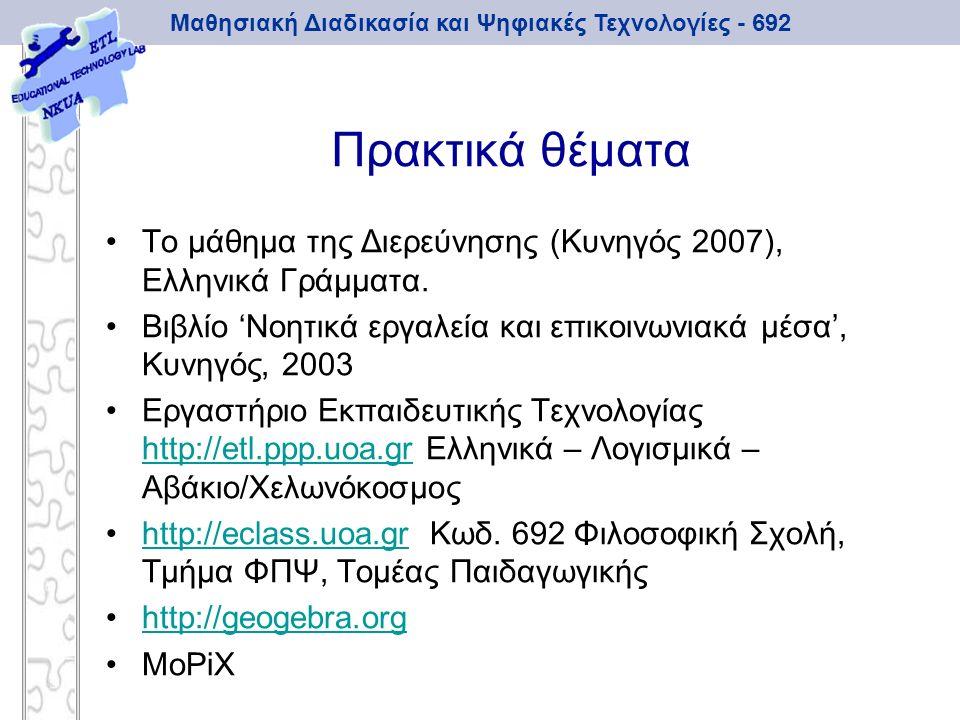 Μαθησιακή Διαδικασία και Ψηφιακές Τεχνολογίες - 692 Πρακτικά θέματα Το μάθημα της Διερεύνησης (Κυνηγός 2007), Ελληνικά Γράμματα. Βιβλίο 'Νοητικά εργαλ