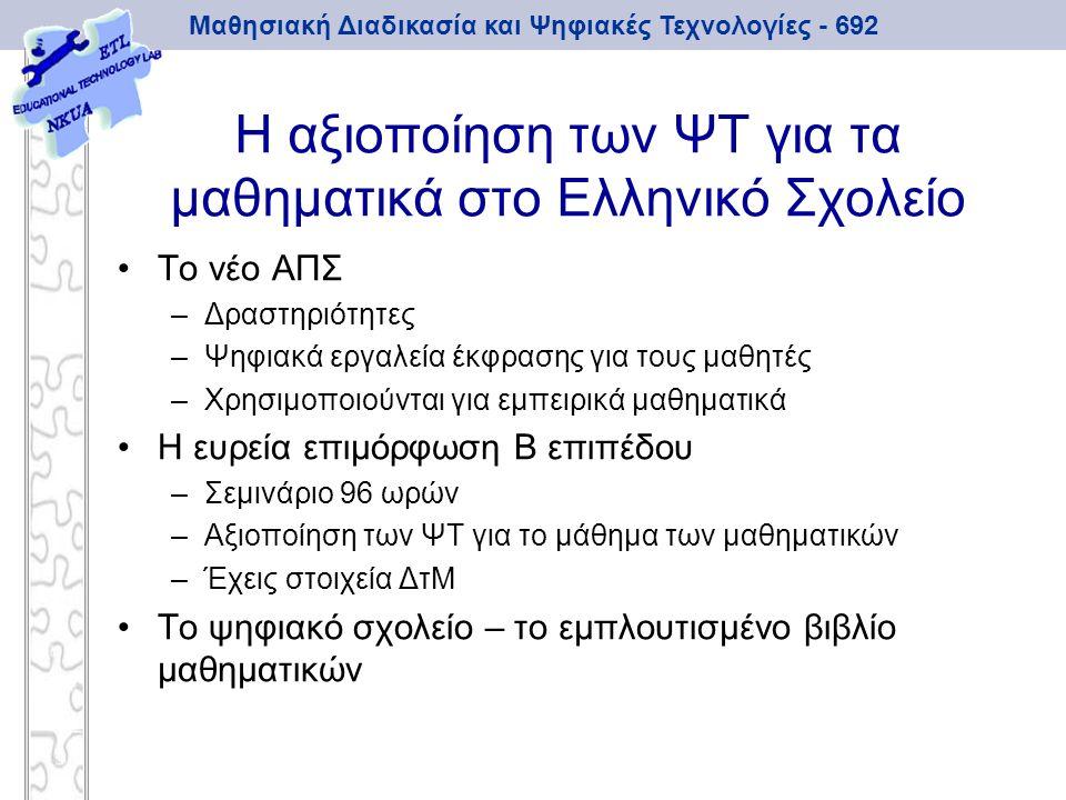 Μαθησιακή Διαδικασία και Ψηφιακές Τεχνολογίες - 692 Η αξιοποίηση των ΨΤ για τα μαθηματικά στο Ελληνικό Σχολείο Το νέο ΑΠΣ –Δραστηριότητες –Ψηφιακά εργ