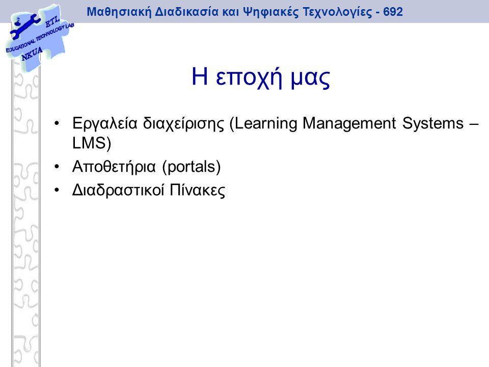 Μαθησιακή Διαδικασία και Ψηφιακές Τεχνολογίες - 692 Η εποχή μας Εργαλεία διαχείρισης (Learning Management Systems – LMS) Αποθετήρια (portals) Διαδραστ