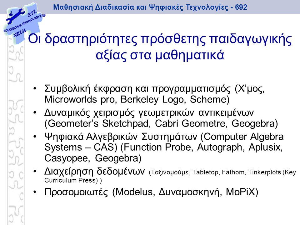 Μαθησιακή Διαδικασία και Ψηφιακές Τεχνολογίες - 692 Οι δραστηριότητες πρόσθετης παιδαγωγικής αξίας στα μαθηματικά Συμβολική έκφραση και προγραμματισμό