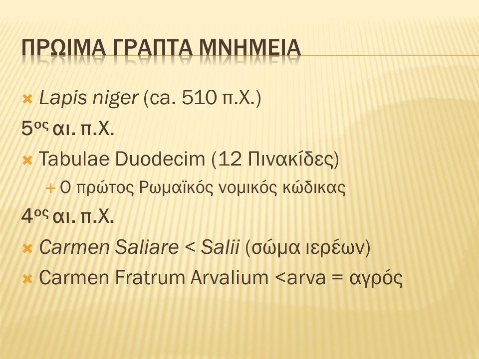  Lapis niger (ca.510 π.Χ.) 5 ος αι. π.Χ.