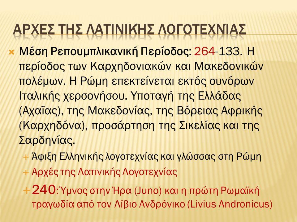  Μέση Ρεπουμπλικανική Περίοδος: 264-133.Η περίοδος των Καρχηδονιακών και Μακεδονικών πολέμων.