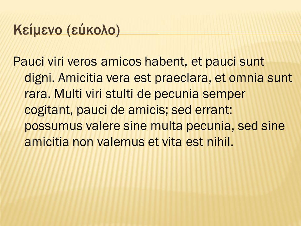 Κείμενο (εύκολο) Pauci viri veros amicos habent, et pauci sunt digni.
