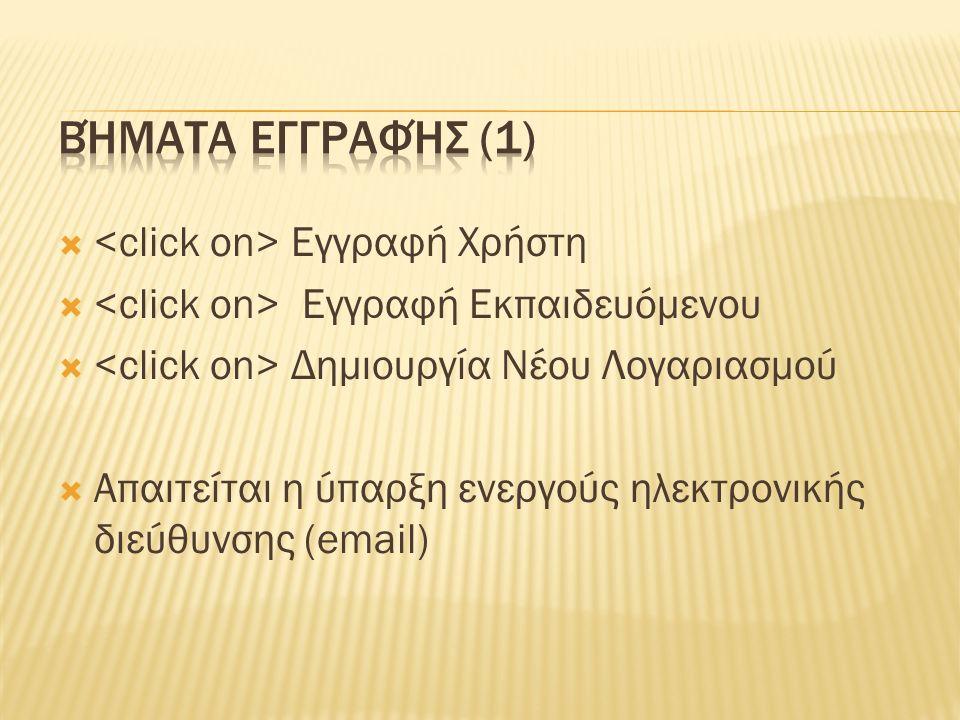  Εγγραφή Χρήστη  Εγγραφή Εκπαιδευόμενου  Δημιουργία Νέου Λογαριασμού  Απαιτείται η ύπαρξη ενεργούς ηλεκτρονικής διεύθυνσης (email)