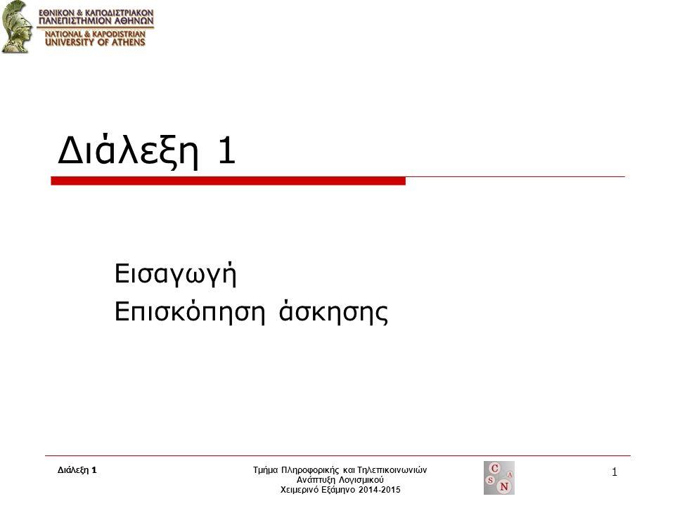 Επικοινωνία  Μέσω e-class  Μέσω της mailing list του μαθήματος info-k23b[at]di.uoa.gr Εγγραφή MONO με το @di.uoa.gr email σας  Συνεργάτες: Σαράντης Πασκάλης (paskalis@di.uoa.gr) Καλλιρόη Αράπογλου (roiar@di.uoa.gr) Κώστας Χατζηκοκολάκης (kchatzi@di.uoa.gr) Κωνσταντίνα Δήμτσα (kdimtsa@di.uoa.gr) Γιώργος Μπεϊνάς (gbeinas@di.uoa.gr) Διάλεξη 1Τμήμα Πληροφορικής και Τηλεπικοινωνιών Ανάπτυξη Λογισμικού Χειμερινό Εξάμηνο 2014-2015