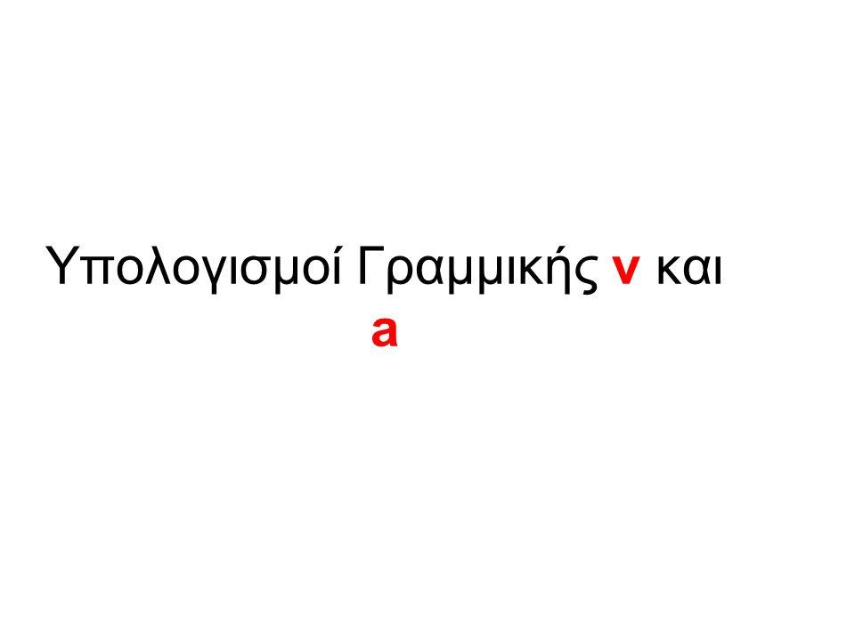 Υπολογισμοί Γραμμικής v και a