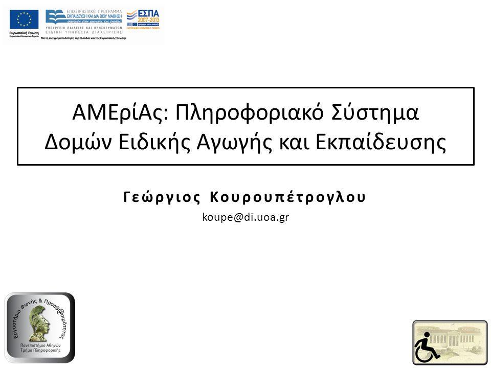 ΑΜΕρίΑς: Πληροφοριακό Σύστημα Δομών Ειδικής Αγωγής και Εκπαίδευσης Γεώργιος Κουρουπέτρογλου koupe@di.uoa.gr