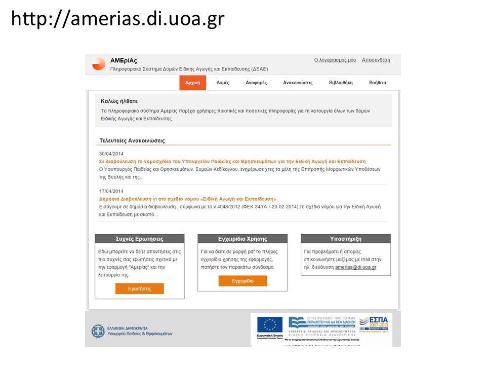 http://amerias.di.uoa.gr