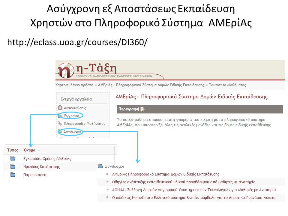Ασύγχρονη εξ Αποστάσεως Εκπαίδευση Χρηστών στο Πληροφορικό Σύστημα ΑΜΕρίΑς http://eclass.uoa.gr/courses/DI360/