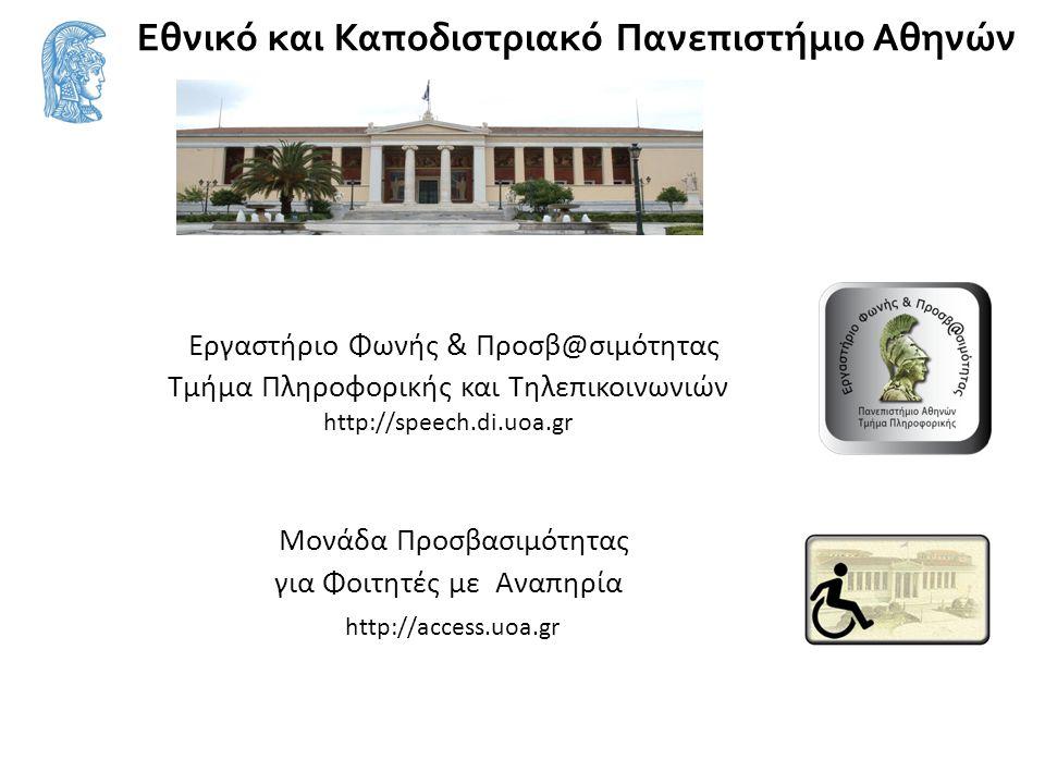 Εργαστήριο Φωνής & Προσβ@σιμότητας Τμήμα Πληροφορικής και Τηλεπικοινωνιών http://speech.di.uoa.gr Μονάδα Προσβασιμότητας για Φοιτητές με Αναπηρία http://access.uoa.gr Εθνικό και Καποδιστριακό Πανεπιστήμιο Αθηνών