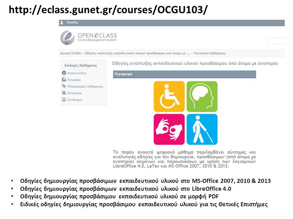 http://eclass.gunet.gr/courses/OCGU103/ Οδηγίες δημιουργίας προσβάσιμων εκπαιδευτικού υλικού στο MS-Office 2007, 2010 & 2013 Οδηγίες δημιουργίας προσβάσιμων εκπαιδευτικού υλικού στο LibreOffice 4.0 Οδηγίες δημιουργίας προσβάσιμου εκπαιδευτικού υλικού σε μορφή PDF Ειδικές οδηγίες δημιουργίας προσβάσιμου εκπαιδευτικού υλικού για τις Θετικές Επιστήμες