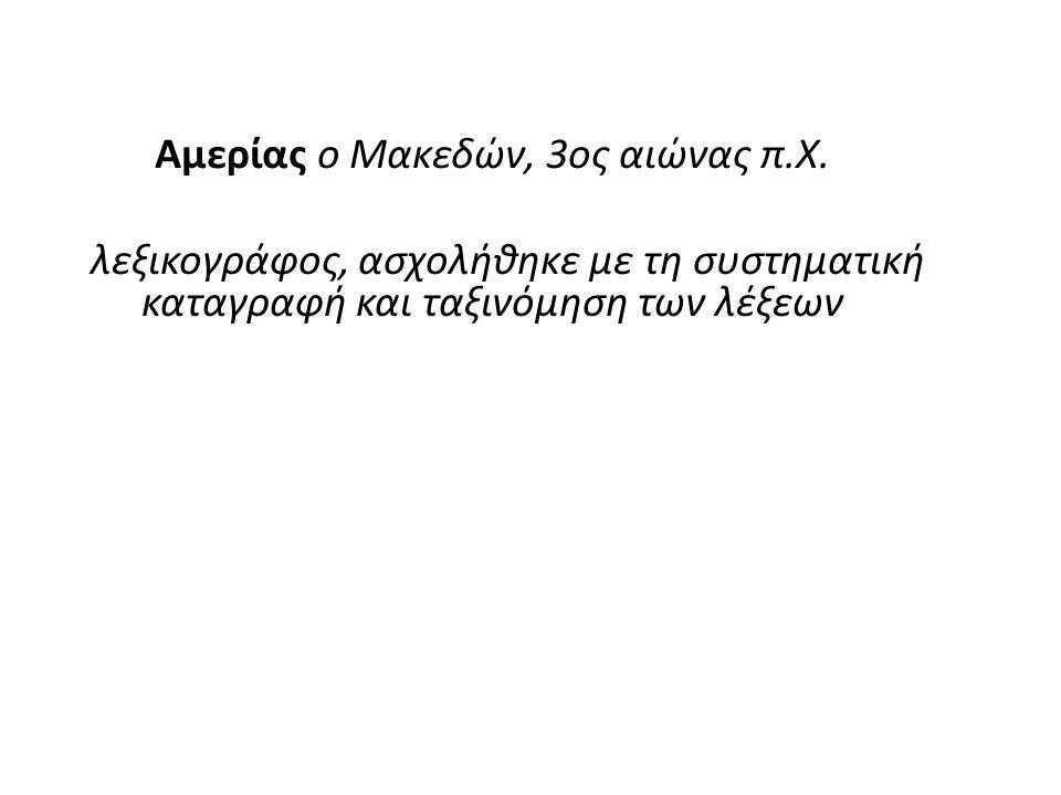 Αμερίας ο Μακεδών, 3ος αιώνας π.Χ.