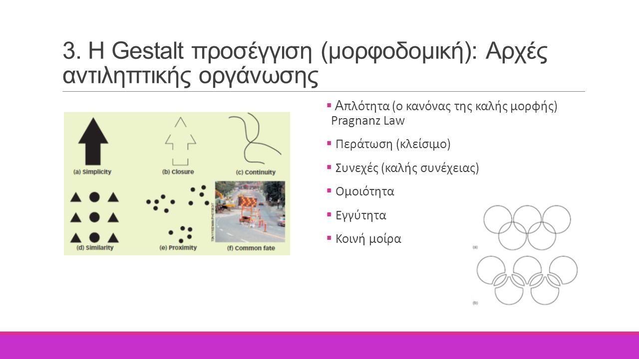 3. H Gestalt προσέγγιση (μορφοδομική): Αρχές αντιληπτικής οργάνωσης  Α πλότητα (ο κανόνας της καλής μορφής) Pragnanz Law  Περάτωση (κλείσιμο)  Συνε