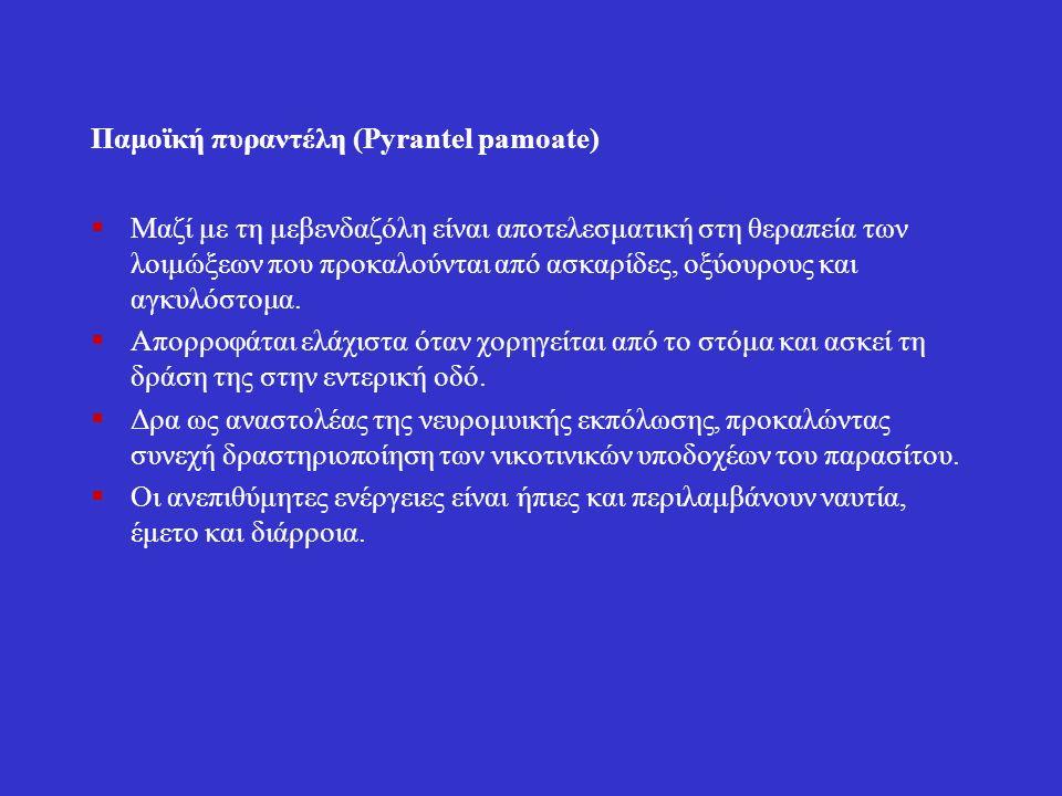 Παμοϊκή πυραντέλη (Pyrantel pamoate)  Μαζί με τη μεβενδαζόλη είναι αποτελεσματική στη θεραπεία των λοιμώξεων που προκαλούνται από ασκαρίδες, οξύουρου