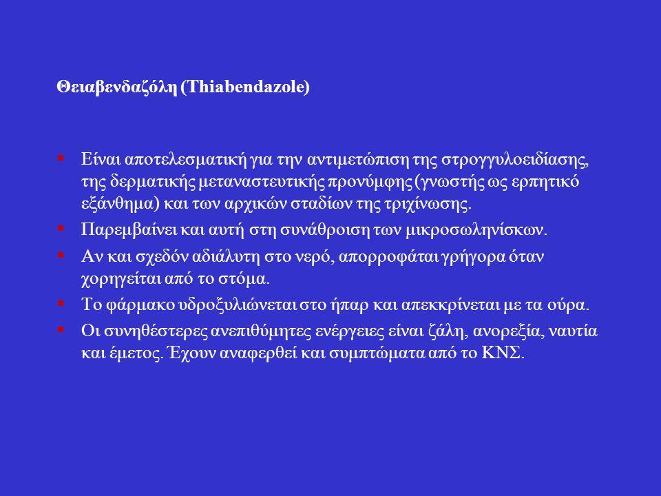 Θειαβενδαζόλη (Thiabendazole)  Είναι αποτελεσματική για την αντιμετώπιση της στρογγυλοειδίασης, της δερματικής μεταναστευτικής προνύμφης (γνωστής ως