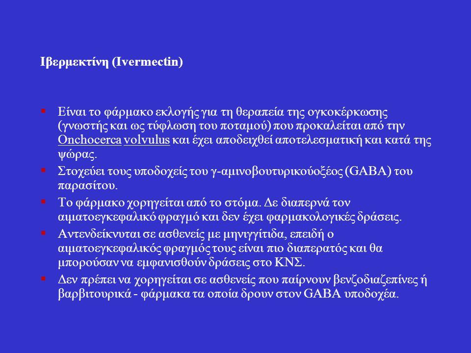 Ιβερμεκτίνη (Ivermectin)  Είναι το φάρμακο εκλογής για τη θεραπεία της ογκοκέρκωσης (γνωστής και ως τύφλωση του ποταμού) που προκαλείται από την Onch