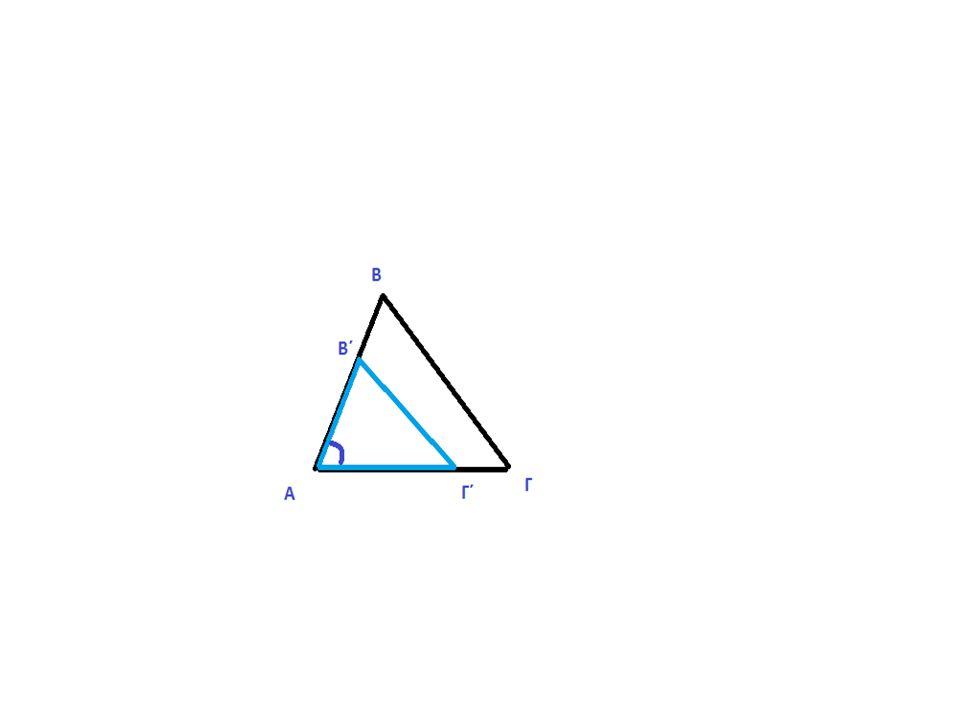 ΚΑΘΗΓΗΤΗΣ: - Στο σχήμα αυτό μπορεί να έχουν κοινή γωνία αλλά δεν πληρούν τις υπόλοιπες προϋποθέσεις από τα κριτήρια ισότητας τριγώνων άρα δεν είναι ίσα.