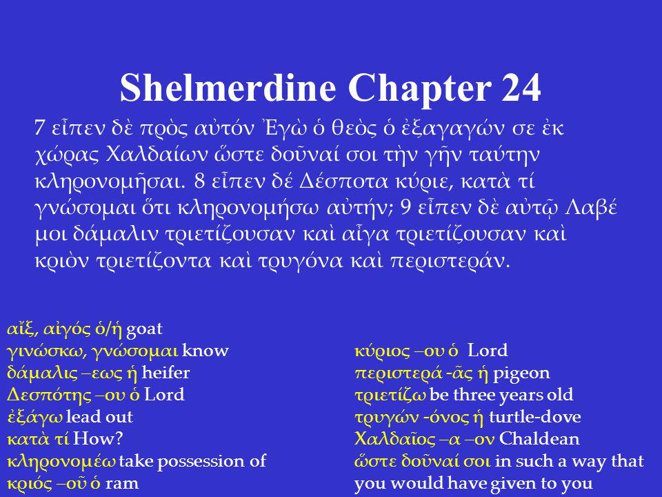 Shelmerdine Chapter 24 7 εἶπεν δὲ πρὸς αὐτόν Ἐγὼ ὁ θεὸς ὁ ἐξαγαγών σε ἐκ χώρας Χαλδαίων ὥστε δοῦναί σοι τὴν γῆν ταύτην κληρονομῆσαι.