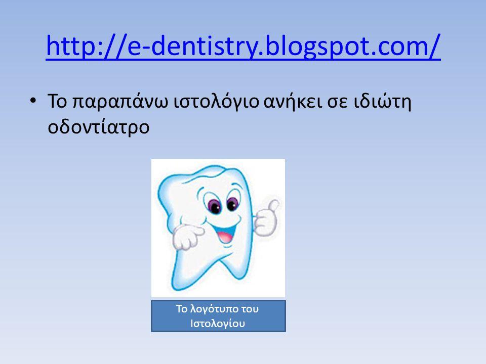 http://e-dentistry.blogspot.com/ Το παραπάνω ιστολόγιο ανήκει σε ιδιώτη οδοντίατρο Το λογότυπο του Ιστολογίου