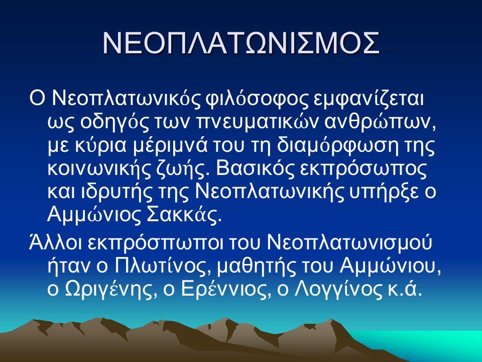 ΝΕΟΠΛΑΤΩΝΙΣΜΟΣ Ο Νεοπλατωνικ ό ς φιλ ό σοφος εμφαν ί ζεται ως οδηγ ό ς των πνευματικ ώ ν ανθρ ώ πων, με κ ύ ρια μέριμνά του τη διαμ ό ρφωση της κοινων