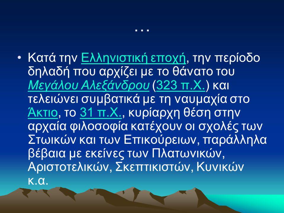 … Κατά την Ελληνιστική εποχή, την περίοδο δηλαδή που αρχίζει με το θάνατο του Μεγάλου Αλεξάνδρου (323 π.Χ.) και τελειώνει συμβατικά με τη ναυμαχία στο