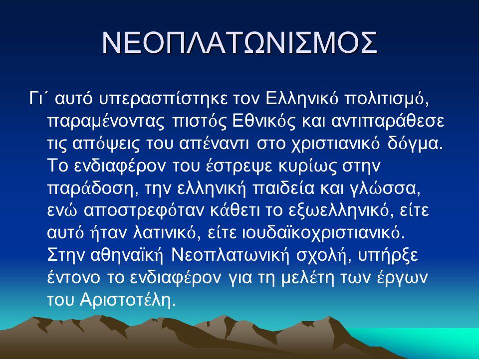 ΝΕΟΠΛΑΤΩΝΙΣΜΟΣ Γι΄ αυτό υπερασπ ί στηκε τον Ελληνικ ό πολιτισμ ό, παραμ έ νοντας πιστ ό ς Εθνικ ό ς και αντιπαράθεσε τις απ ό ψεις του απ έ ναντι στο