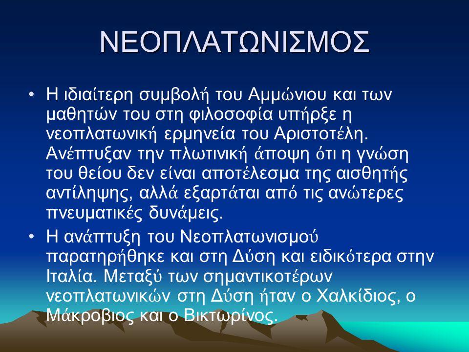 ΝΕΟΠΛΑΤΩΝΙΣΜΟΣ Η ιδια ί τερη συμβολ ή του Αμμ ώ νιου και των μαθητών του στη φιλοσοφ ί α υπ ή ρξε η νεοπλατωνικ ή ερμηνε ί α του Αριστοτ έ λη. Αν έ πτ