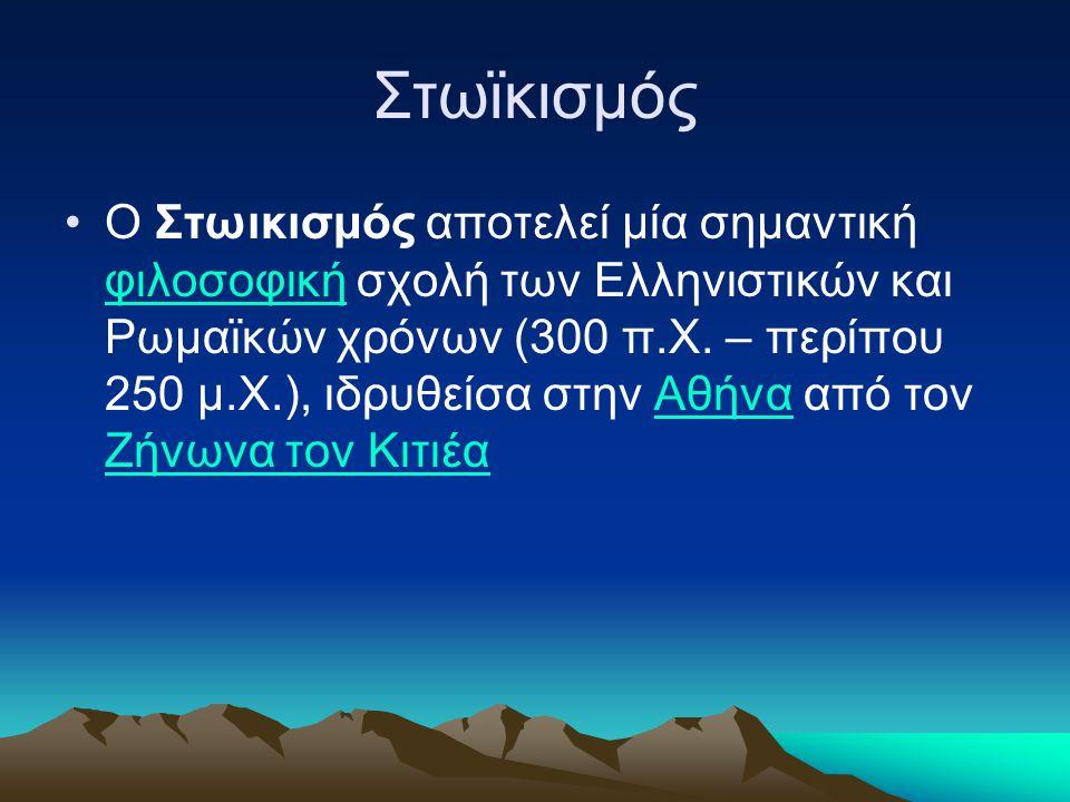 Στωϊκισμός Ο Στωικισμός αποτελεί μία σημαντική φιλοσοφική σχολή των Ελληνιστικών και Ρωμαϊκών χρόνων (300 π.Χ. – περίπου 250 μ.Χ.), ιδρυθείσα στην Αθή