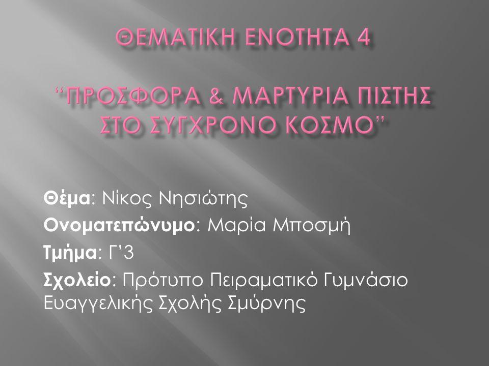 Θέμα : Νίκος Νησιώτης Ονοματεπώνυμο : Μαρία Μποσμή Τμήμα : Γ'3 Σχολείο : Πρότυπο Πειραματικό Γυμνάσιο Ευαγγελικής Σχολής Σμύρνης