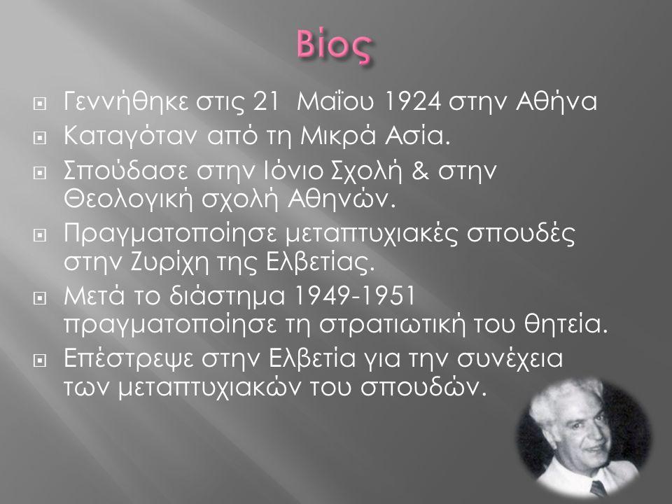  Γεννήθηκε στις 21 Μαΐου 1924 στην Αθήνα  Καταγόταν από τη Μικρά Ασία.
