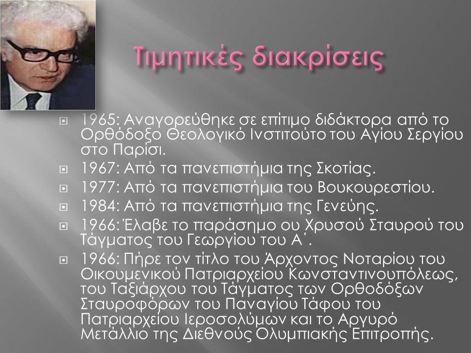  1965: Αναγορεύθηκε σε επίτιμο διδάκτορα από το Ορθόδοξο Θεολογικό Ινστιτούτο του Αγίου Σεργίου στο Παρίσι.