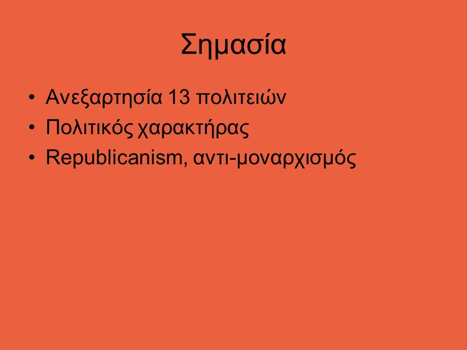 Σημασία Ανεξαρτησία 13 πολιτειών Πολιτικός χαρακτήρας Republicanism, αντι-μοναρχισμός