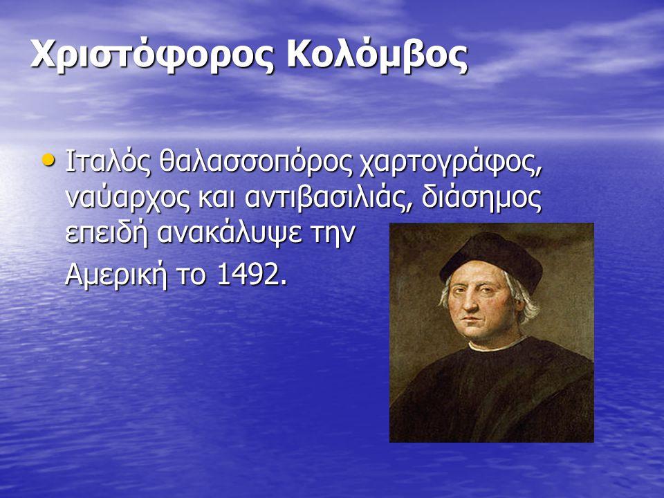 Χριστόφορος Κολόμβος Ιταλός θαλασσοπόρος χαρτογράφος, ναύαρχος και αντιβασιλιάς, διάσημος επειδή ανακάλυψε την Ιταλός θαλασσοπόρος χαρτογράφος, ναύαρχ
