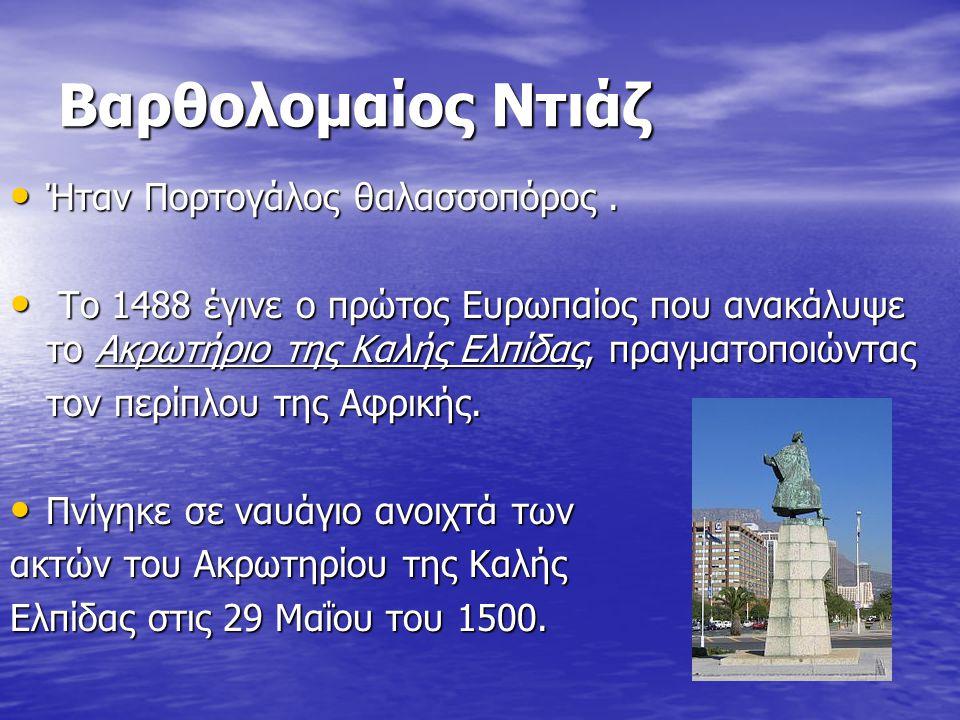 Βαρθολομαίος Ντιάζ Ήταν Πορτογάλος θαλασσοπόρος. Ήταν Πορτογάλος θαλασσοπόρος. Το 1488 έγινε ο πρώτος Ευρωπαίος που ανακάλυψε το Ακρωτήριο της Καλής Ε