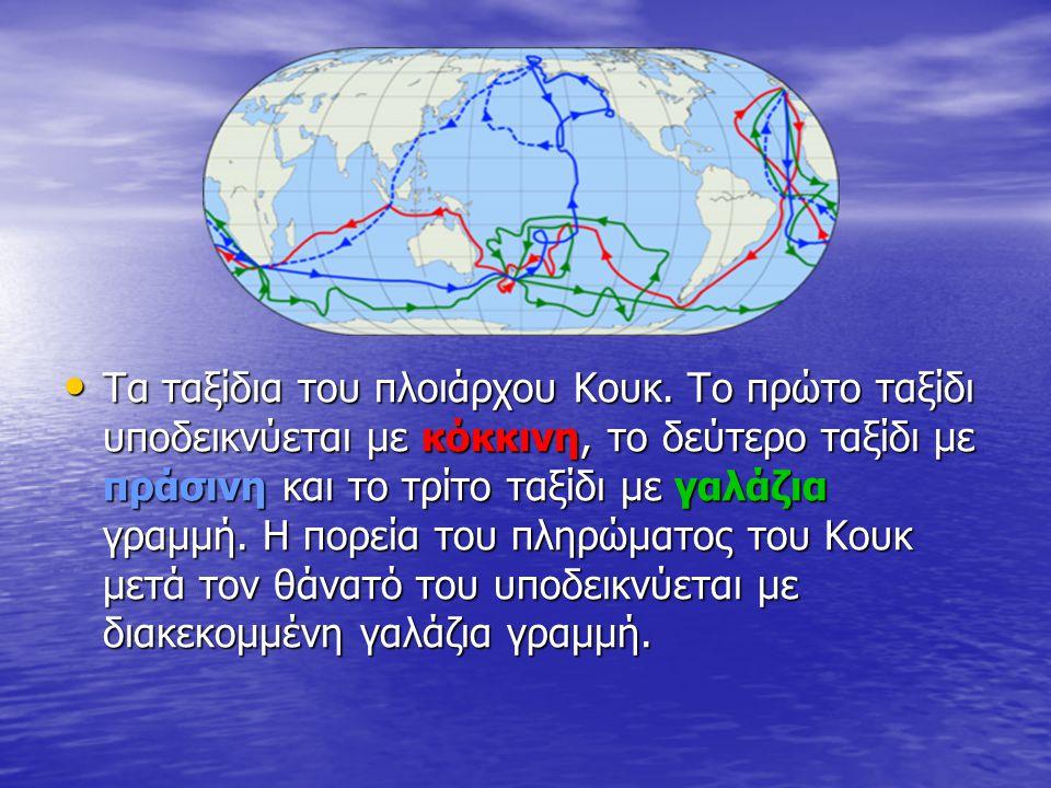 Τα ταξίδια του πλοιάρχου Κουκ. Το πρώτο ταξίδι υποδεικνύεται με κόκκινη, το δεύτερο ταξίδι με πράσινη και το τρίτο ταξίδι με γαλάζια γραμμή. Η πορεία