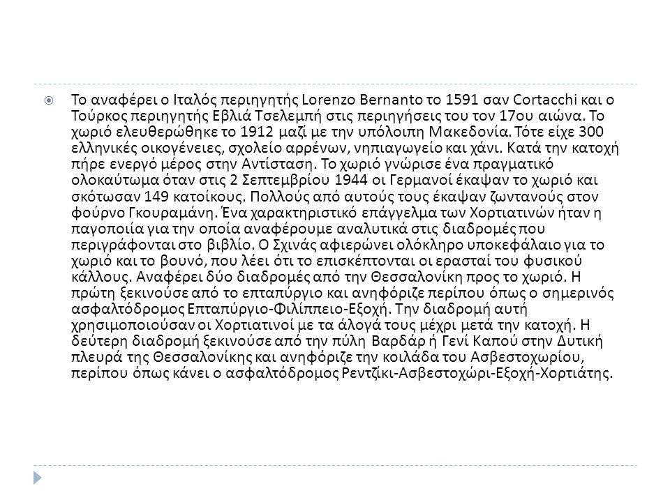  Το αναφέρει ο Ιταλός περιηγητής Lorenzo Bernanto το 1591 σαν Cortacchi και ο Τούρκος περιηγητής Εβλιά Τσελεμπή στις περιηγήσεις του τον 17 ου αιώνα.