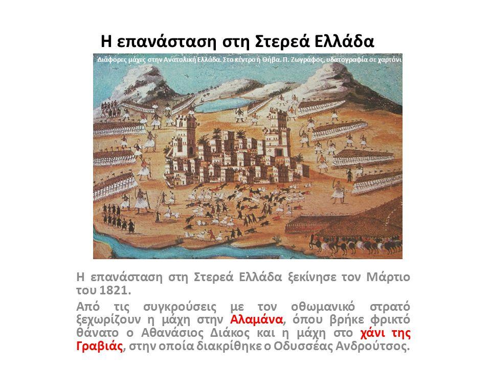 Η επανάσταση στη Στερεά Ελλάδα Η επανάσταση στη Στερεά Ελλάδα ξεκίνησε τον Μάρτιο του 1821. Από τις συγκρούσεις με τον οθωμανικό στρατό ξεχωρίζουν η μ