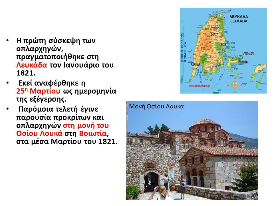 Η πρώτη σύσκεψη των οπλαρχηγών, πραγματοποιήθηκε στη Λευκάδα τον Ιανουάριο του 1821. Εκεί αναφέρθηκε η 25 η Μαρτίου ως ημερομηνία της εξέγερσης. Παρόμ