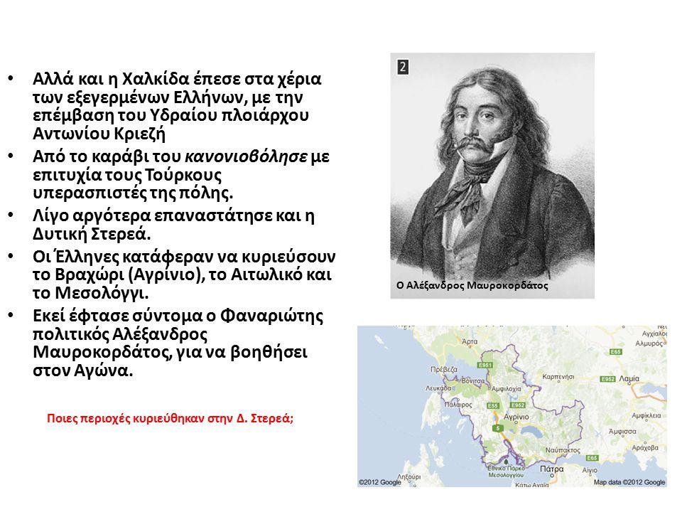 Αλλά και η Χαλκίδα έπεσε στα χέρια των εξεγερμένων Ελλήνων, με την επέμβαση του Υδραίου πλοιάρχου Αντωνίου Κριεζή Από το καράβι του κανονιοβόλησε με ε