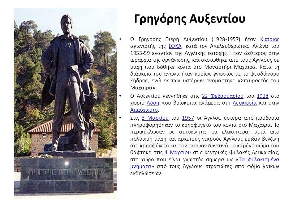 Γρηγόρης Αυξεντίου Ο Γρηγόρης Πιερή Αυξεντίου (1928-1957) ήταν Κύπριος αγωνιστής της ΕΟΚΑ, κατά τον Απελευθερωτικό Αγώνα του 1955-59 εναντίον της Αγγλικής κατοχής.