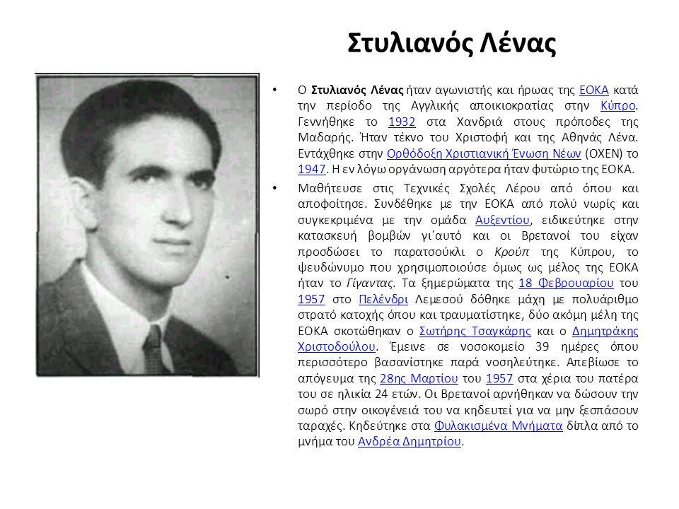 Στυλιανός Λένας Ο Στυλιανός Λένας ήταν αγωνιστής και ήρωας της ΕΟΚΑ κατά την περίοδο της Αγγλικής αποικιοκρατίας στην Κύπρο.