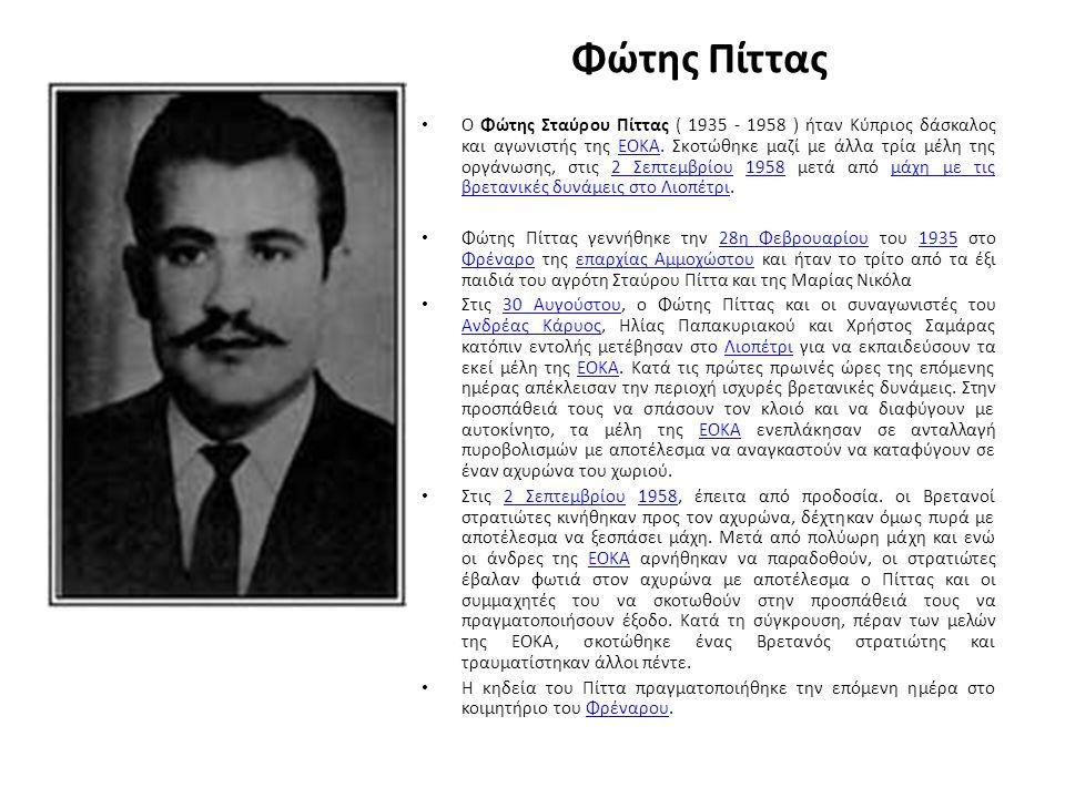 Φώτης Πίττας Ο Φώτης Σταύρου Πίττας ( 1935 - 1958 ) ήταν Κύπριος δάσκαλος και αγωνιστής της ΕΟΚΑ.