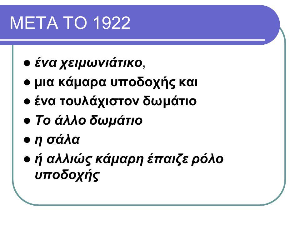 ΜΕΤΑ ΤΟ 1922 ένα χειμωνιάτικο, μια κάμαρα υποδοχής και ένα τουλάχιστον δωμάτιο Το άλλο δωμάτιο η σάλα ή αλλιώς κάμαρη έπαιζε ρόλο υποδοχής