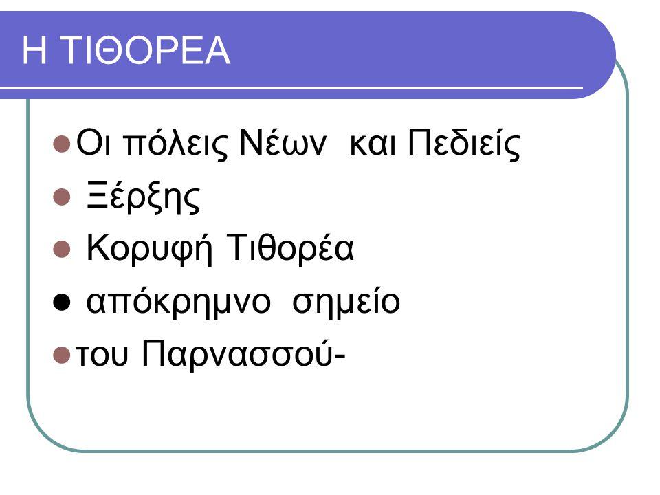 Η ΤΙΘΟΡΕΑ Οι πόλεις Νέων και Πεδιείς Ξέρξης Κορυφή Τιθορέα απόκρημνο σημείο του Παρνασσού-