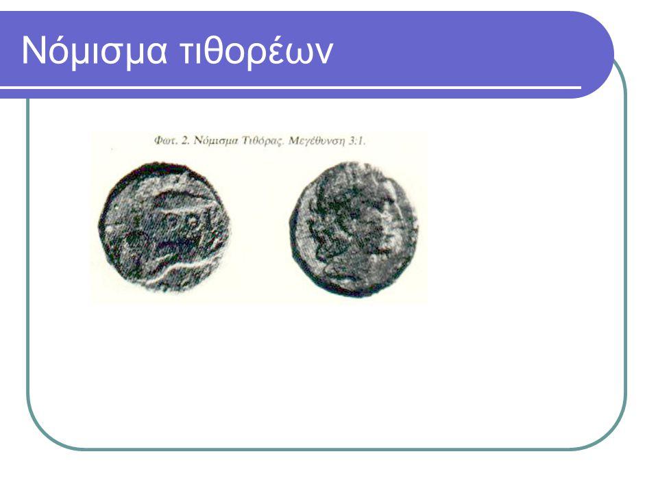 Νόμισμα τιθορέων