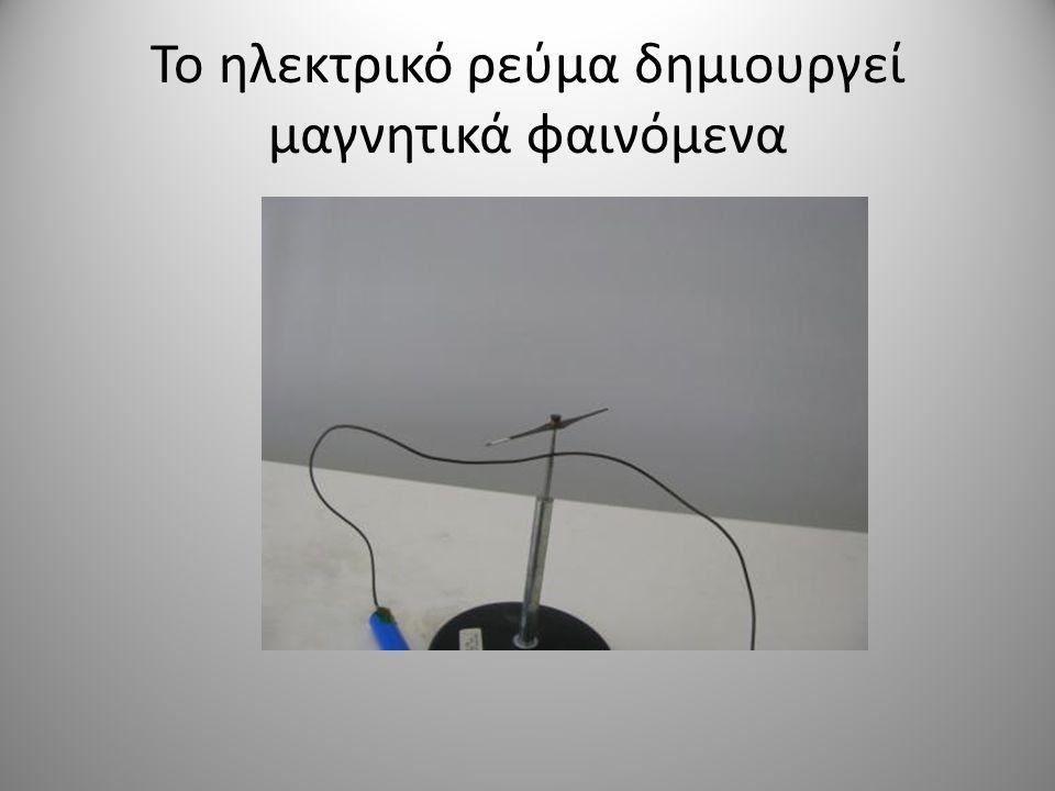Το ηλεκτρικό ρεύμα δημιουργεί μαγνητικά φαινόμενα