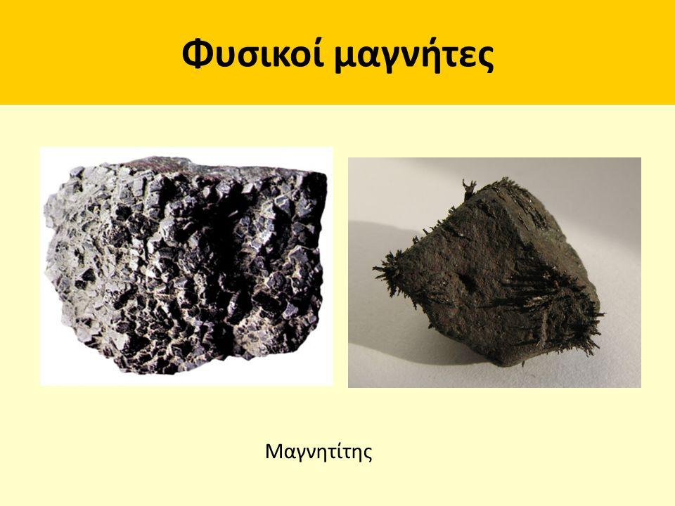 Σιδηρομαγνητικά υλικά Όταν το πλησιάσουμε κοντά σε ένα μαγνήτη, οι στοιχειώδεις μαγνήτες του υλικού αρχίζουν και προσανατολίζονται